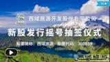西域旅游新股发行摇号抽签仪式