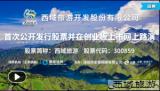 西域旅游首次公开发行股票并在创业板上市网上路演